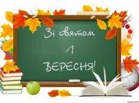 7 фактів про 1 вересня – День знань
