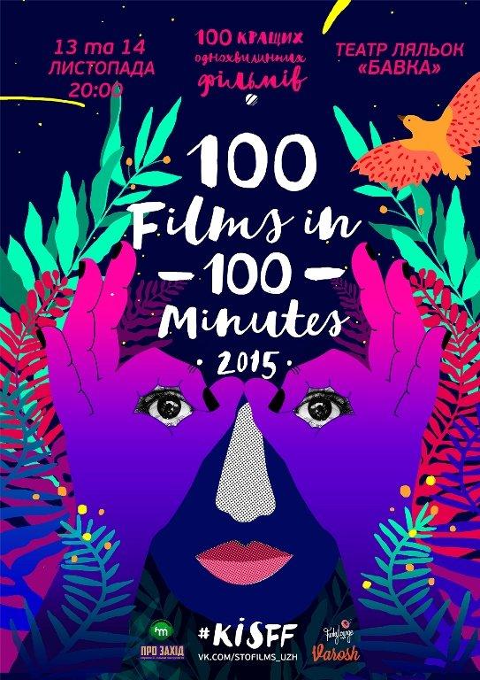 Щось новеньке: «100 фільмів за 100 хвилин» на Закарпатті