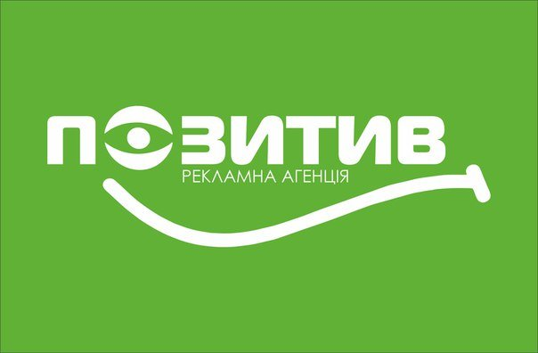 Рекламна агенція «Позитив»: 9 років лідерства в рекламному бізнесі краю
