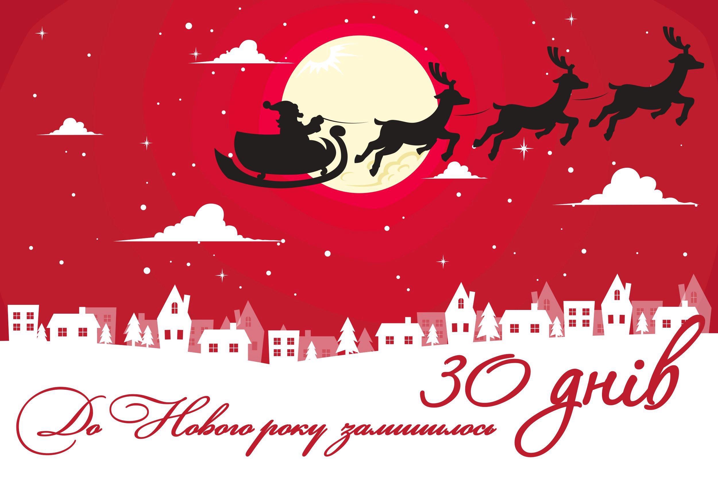 Виноградівці,  до Нового року залишилось 30 днів!