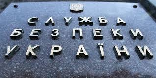 СБУ фіксує спроби антиукраїнських сил розхитати ситуацію в регіоні за допомогою фейкових вкидів
