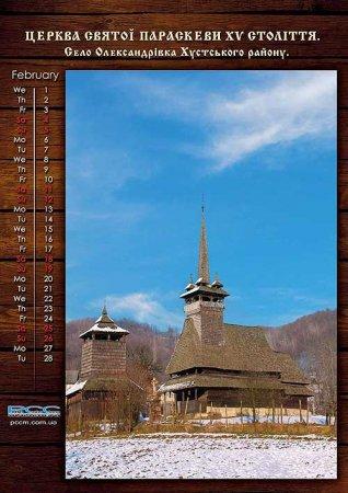 Хмельниччанин створив оригінальний календар із закарпатськими сакральними пам`ятками