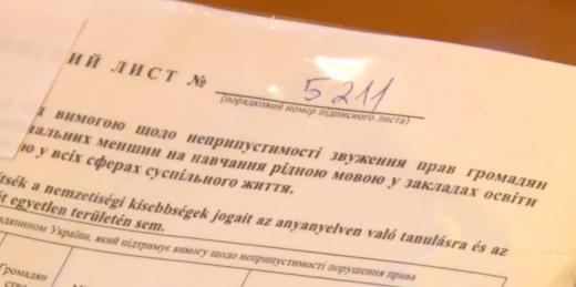 На Закарпатті зібрали 64 000 підписів проти мовних законопроектів у ВР