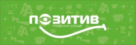 """На вуличному радіо """"Позитив"""" щодня лунає гімн України!"""