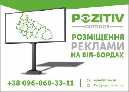 Реклама на білбордах в Закарпатській області!