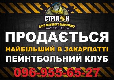 """Продається  пейнтбольний клуб """"СТРІЛОК""""!"""