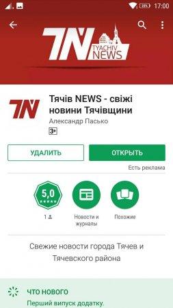 Мобільний додаток Тячів NEWS! Будьте завжди в курсі всіх подій!