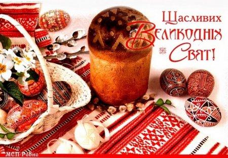 Депутат Тячівської районної ради Олег Палінкаш вітає всіх  з Великоднем!