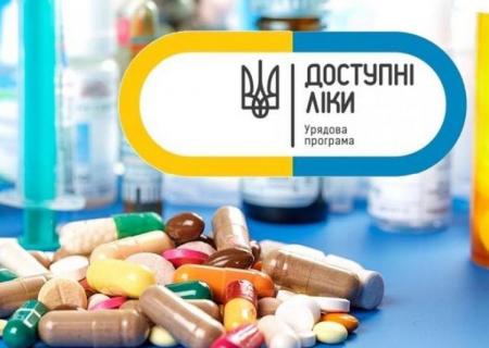 """Понад 50 тис закарпатців цьогоріч отримали медикаменти за програмою """"Доступні ліки"""""""