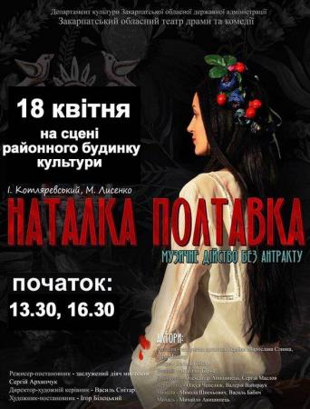 Запрошуємо на музичну виставу Наталка-Полтавка