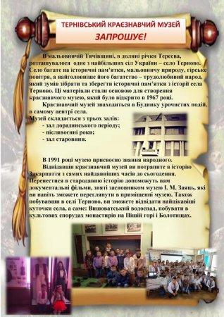 Тернівський краєзнавчий музей запрошує!