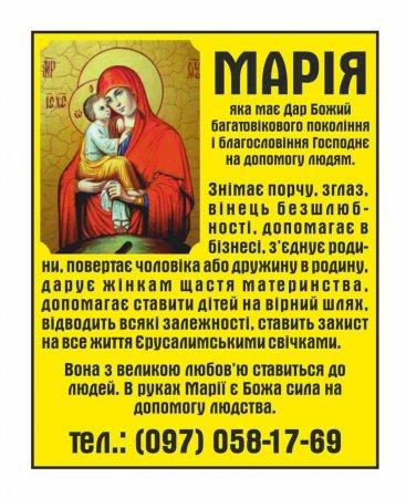 Закарпатська провидиця рятує людей Божим словом та Єрусалимськими свічками