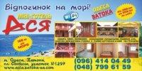 Запрошуємо Вас на відпочинок в Затоці, на березі Чорного моря, в міні-готелі АСЯ!