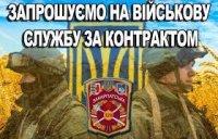 Військова служба за контрактом в Збройних силах України