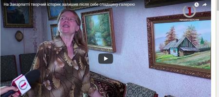 Історик-художник на Закарпатті залишив близько 200 картин (ВІДЕО)