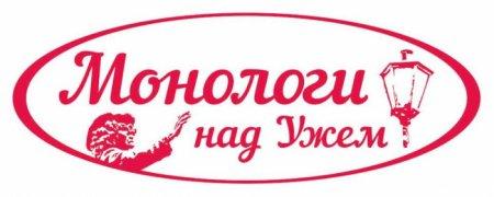 Перший Міжнародний театральний фестиваль «Монологи над Ужем» – скоро в Ужгороді