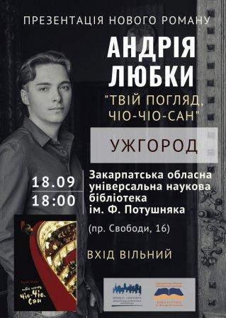 Андрій Любка презентує роман, дія якого відбувається в Ужгороді