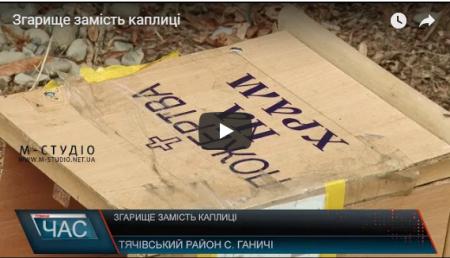 На Тячівщині зловмисники обікрали та спалили капличку (відео)