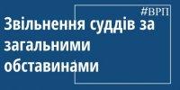 Вища рада правосуддя звільнила двох суддів місцевих судів Закарпатської області