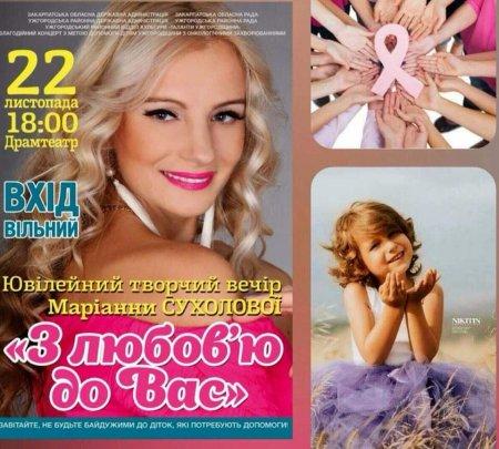 22 листопада  відбудеться благодійний концерт на підтримку ВСІХ онко-хворих діток