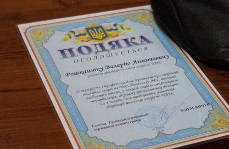 У Тячеві вшанували ліквідаторів наслідків Чорнобильської аварії (ФОТО)