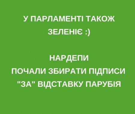 """Народний депутат від партії """"Відродження"""" Валерій Писаренко почав збирати підписи за відставку голову парламенту Андрія Парубія."""