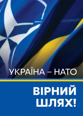 Україна – НАТО: 22 роки особливого партнерства