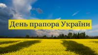 День прапора України: що святкуємо, історія та міфи про синьо-жовтий стяг