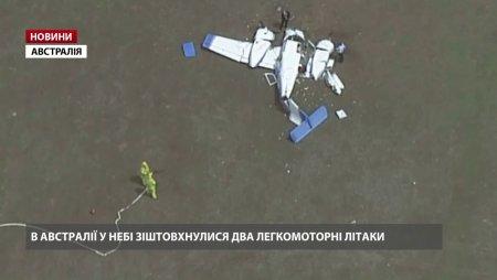 В Австралії у небі зіштовхнулися два літаки, є жертви: фото, відео
