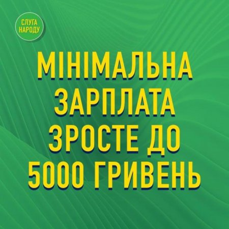 5 тисяч гривень  з 1 вересня  - депутати проголосували за  підняття мінімальної зарплати
